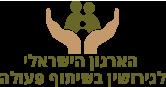 הארגון הישראלי לגירושין בשיתוף פעולה