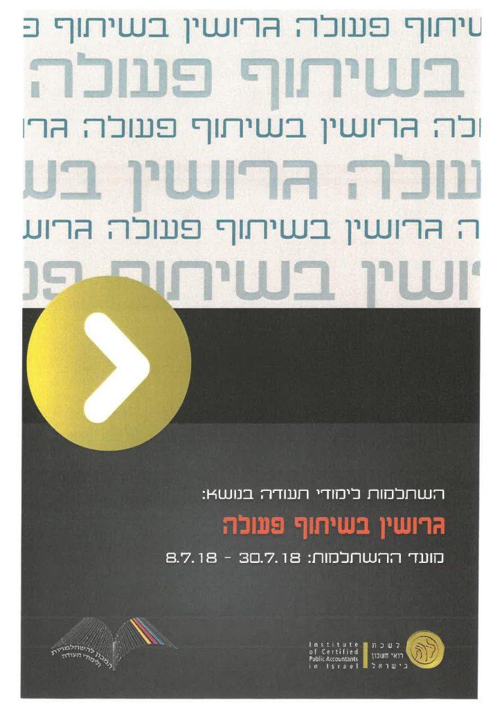 SKM_C28718071813190-page-001