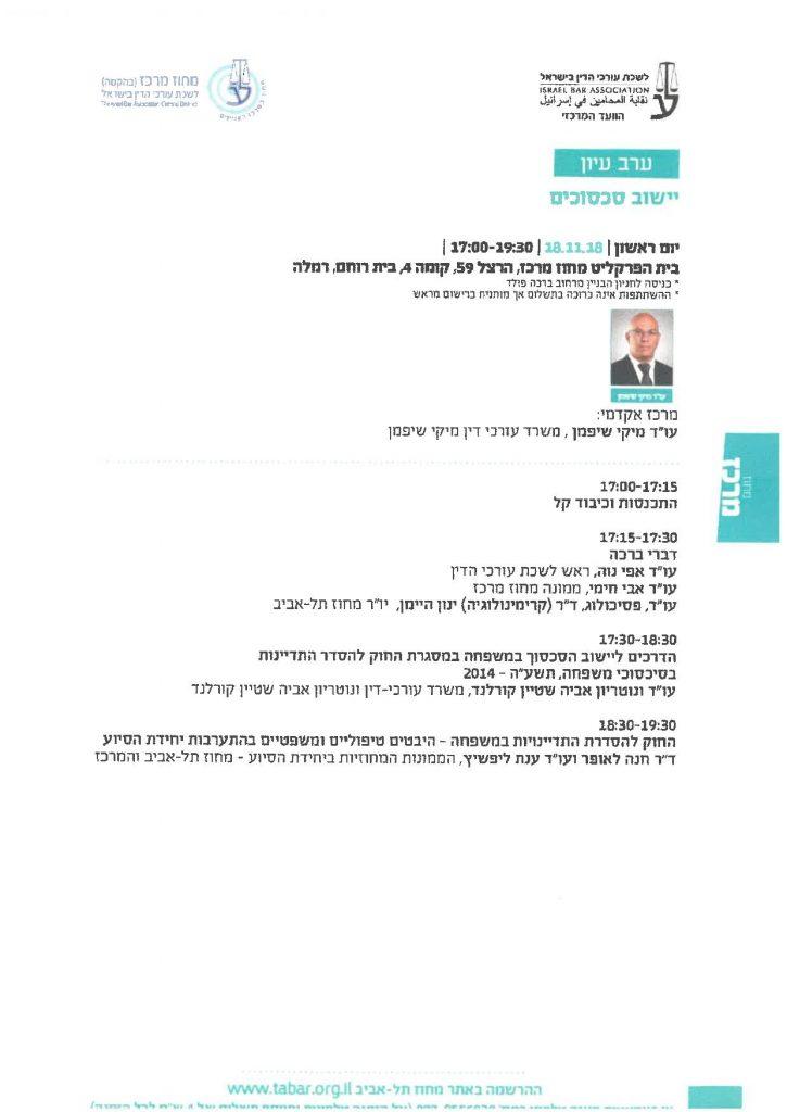 SKM_C28718092510160-page-002